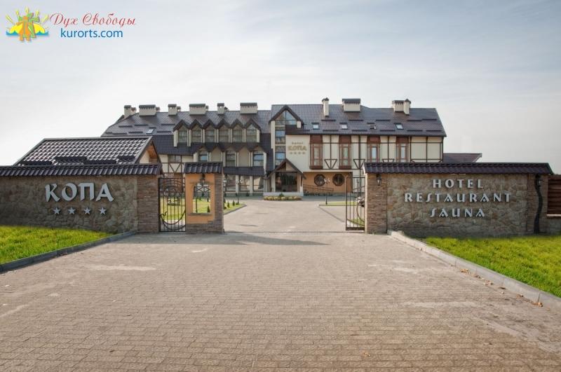 Отель Копа Львов