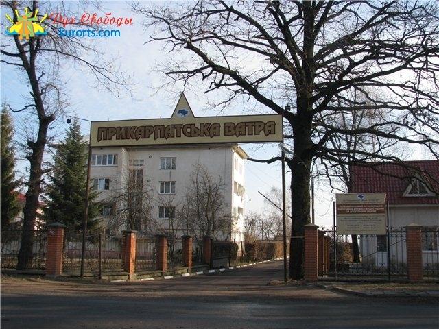 Санаторный комплекс Прикарпатская Ватра