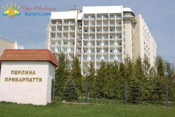 Санаторий Жемчужина Прикарпатья